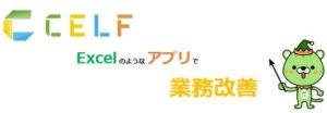 CELF_Excelのようなアプリで業務改善