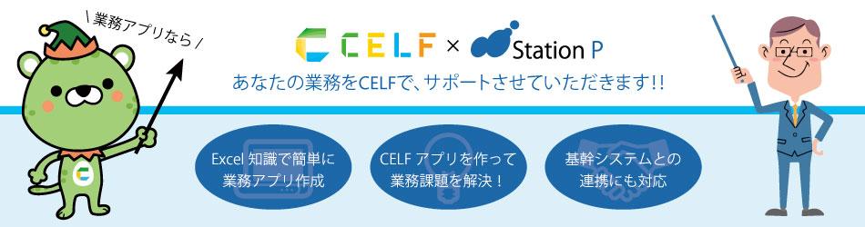 Excel知識で簡単にCELFで業務アプリを作成、あなたの業務をCELFでサポートさせていただきます。