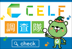 CELF調査隊