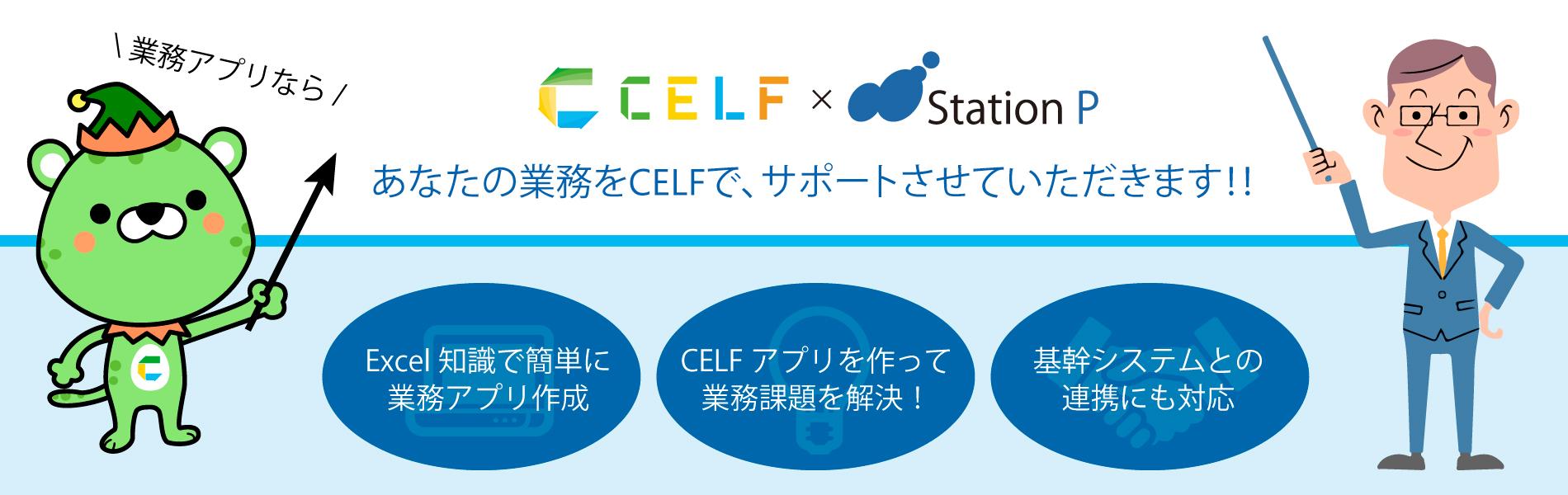 あなたの業務をCELFで、サポートさせていただきます!!